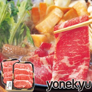 お歳暮ギフト お歳暮 御歳暮 ギフト みちのく奥羽牛肩ロースすきやき セット 贈り物 贈答 のし メッセージ お取り寄せグルメ 人気 2019 ご飯のお供 国産牛肉 肉|yonekyu
