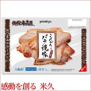 しょう油の風味とやさしい甘さの焼豚が便利な使い切りパックで。ラーメンや炒飯、そのままおつまみにも。 ...