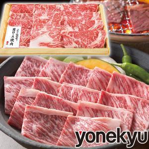 みちのく奥羽牛 肩ロース焼肉 セット お中元ギフト 贈り物 贈答 のし メッセージ お取り寄せグルメ 人気 2019 ご飯のお供 国産牛肉|yonekyu