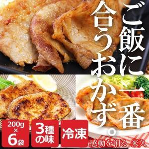 焼くだけ簡単、ごはんに一番合うおかず。3つの香り豊かなコク深いたれに 豚ロース肉 を漬け込みました。...