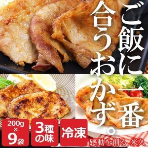 焼くだけ 簡単 、冷めてもやわらか、ご飯に一番合う おかず 。3つの香り豊かなコク深いたれに豚ロース...