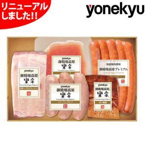 楽宴 華 セット 【8月29日までのお届け日がご指定できます】 お取り寄せグルメ 人気 2019 ご飯のお供 ハム 焼豚 ソーセージ|yonekyu