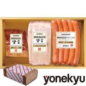 楽宴 夢 セット 【8月29日までのお届け日がご指定できます】 お取り寄せグルメ 人気 2019 ご飯お供 ハム 焼豚 ソーセージ|yonekyu