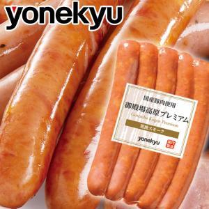 原料の 国産豚肉 のうま味を 米久 オリジナルブレンド塩でぐっと引き出した ソーセージ です。数種類...
