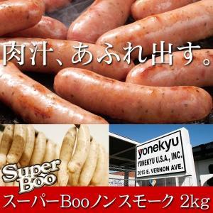 スーパーBooはチルド原料を使用してアメリカの工場で製造している オールポーク ソーセージ 。素材の...