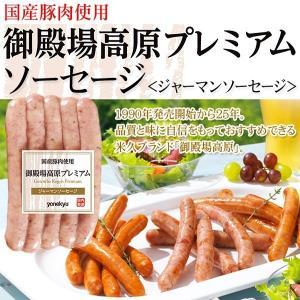 原料の 国産豚肉 のうま味を、 米久 オリジナルブレンド塩でぐっと引き出した ソーセージ です。食欲...