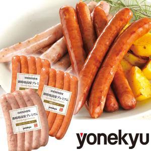御殿場高原プレミアムソーセージ2種 セット【8月29日までのお届け日がご指定できます】 お取り寄せグルメ 人気 2019ご飯のお供 ウィンナー 国産豚肉|yonekyu