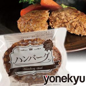 おためし 米久のハンバーグ お試し お取り寄せグルメ 人気 2019 ご飯のお供 温めるだけ 肉厚 ジューシー ステーキ おかず|yonekyu