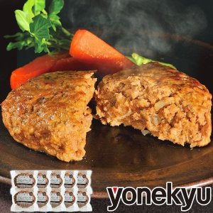 お取り寄せグルメ 米久のハンバーグ 10個 セット ディナー オードブル 人気 2019 ご飯のお供 お湯ポチャ 温めるだけ 肉厚 ジューシー 食べ物|yonekyu