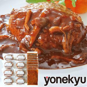 お取り寄せグルメ 森のきのこソースたっぷり ハンバーグ セット 詰め合わせ 人気 2019 ご飯のお供 温めるだけ 黄金比率 肉厚 ジューシー|yonekyu