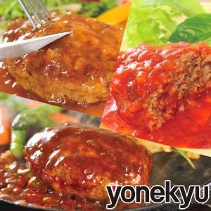 <決算セール> トリオ THE ハンバーグ セット 詰め合わせ お取り寄せグルメ 人気 2019 ご飯のお供 温めるだけ 黄金比率 肉厚 ジューシー|yonekyu