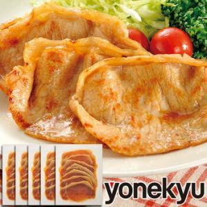 お取り寄せグルメ 豚ロース 生姜焼き セット ディナー オードブル 人気 2019 ご飯のお供 豚肉 豚ロース味噌漬け 焼くだけ お肉|yonekyu