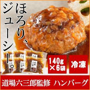 現代の名工 道場六三郎監修 ほろっとジューシーなハンバーグに少し甘めのソースで、後味のよい仕上がり。...