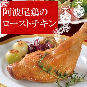 阿波尾鶏のローストチキン 骨付きもも レッグ クリスマス Xmas ディナー お取り寄せグルメ 国産鶏肉