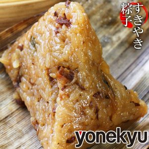 お取り寄せグルメ 国産もち米使用 すきやき粽子 セット 敬老の日 お祝い 竹の皮 粽 ちまき ディナー オードブル 人気 2019 ご飯のお供 すき焼き 国産牛肉 惣菜|yonekyu