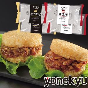 お取り寄せグルメ ライスバーガー サンド de ごはん 国産もち米使用 国産米 おにぎり おむすび ...