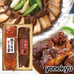 お取り寄せグルメ 味噌煮込み & デミとろセット 煮込み 牛肉 お肉 肉 ディナー オードブル 人気...