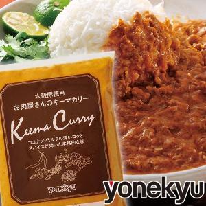 お取り寄せグルメ お肉屋さんのキーマカリー 六穀豚使用 セット ディナー オードブル 人気 2019 ご飯のお供 国産豚肉 温めるだけ カレー スパイス 辛口 冷凍食品|yonekyu