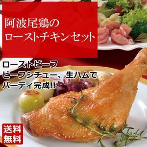 送料無料 阿波尾鶏のローストチキンセット クリスマス お取り寄せグルメ 詰め合わせ 骨付きもも モモ レッグ 生ハム ビーフシチュー