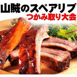 お取り寄せグルメ 山賊のスペアリブ ハーフ 4個 セット ハロウィン ディナー オードブル 人気 2019 ご飯のお供 おかず おつまみ ロースト 豚肉 骨付き肉 お肉|yonekyu