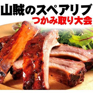 お取り寄せグルメ 山賊のスペアリブ ハーフ 6個 セット ハロウィン ディナー オードブル 人気 2019 ご飯のお供 おかず おつまみ ロースト 豚肉 骨付き肉 お肉|yonekyu
