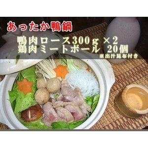 鴨鍋セット|yoneyama|02