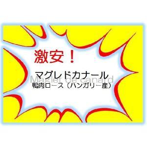 鴨鍋セット yoneyama 06