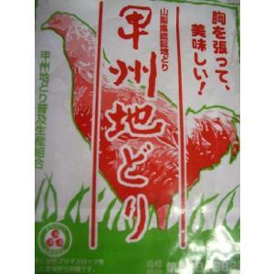 焼鳥(やきとり)甲州地どりセット|yoneyama|04