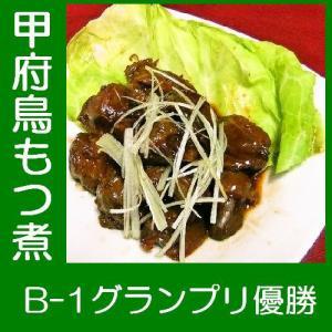 甲府鳥もつ煮 150g|yoneyama