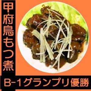 甲府鳥もつ煮 500g|yoneyama