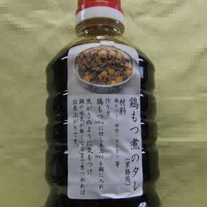 甲府鳥もつ煮のタレ 420ml|yoneyama