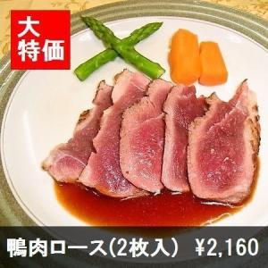 鴨肉ロース(マグレドカナール)2枚入|yoneyama