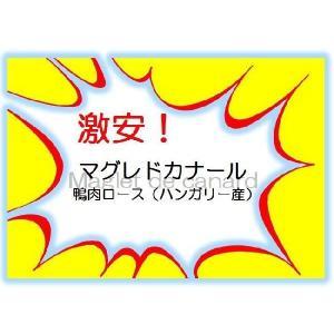 鴨鍋セット 夏|yoneyama|06