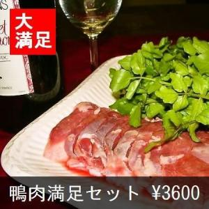 鴨肉満足セット 夏|yoneyama