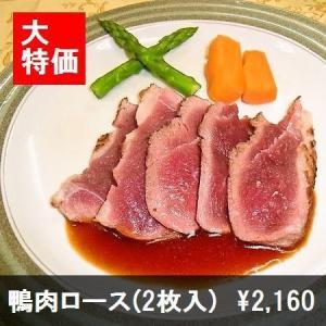 鴨肉ロース(マグレドカナール)2枚入 夏|yoneyama