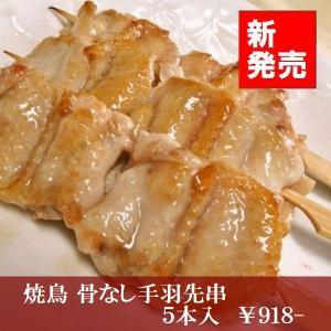 焼鳥骨なし手羽先串(5本入)|yoneyama