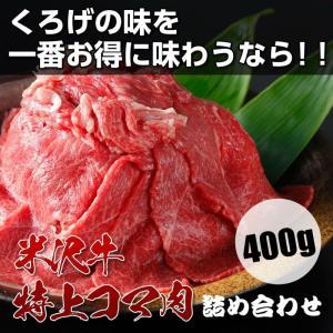 【くろげの味を一番お得に味わうなら!!】米沢牛A5上コマ肉詰め合わせ400g(熨斗や風呂敷などをご希望の方はお問い合わせください)|yonezawabeef-kuroge
