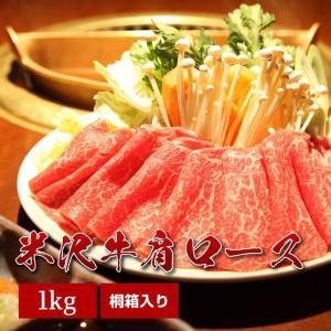 米沢牛A5肩ロース(桐箱入り)1kg|yonezawabeef-kuroge