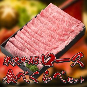 米沢牛A5ロース食べくらべセット|yonezawabeef-kuroge