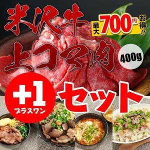【最大700円もお得に!】米沢牛A5上コマ肉400gプラスワン(+1)セット【送料無料】|yonezawabeef-kuroge