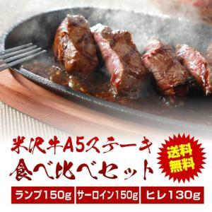 【最短発送2021年1月下旬です】米沢牛A5ステーキ食べくらべセット|yonezawabeef-kuroge