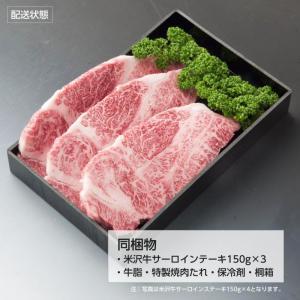 【最短発送2021年1月下旬です】米沢牛A5サーロインステーキ 180g×3(桐箱入り)|yonezawabeef-kuroge