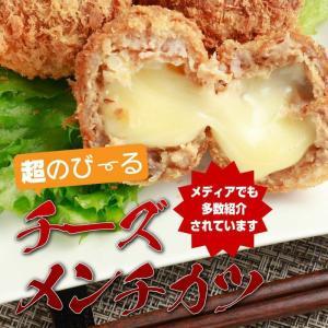 超のびーるチーズメンチカツ6個入り|yonezawabeef-kuroge