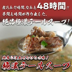 【煮込み時間は48時間!!他店には真似できないこの味!】極濃テールスープ|yonezawabeef-kuroge