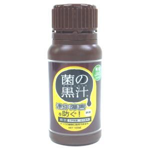 【有機質肥料】菌の黒汁(くろじる)【液肥】100ml【有機肥料】