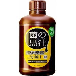 【有機質肥料】菌の黒汁(くろじる)【液肥】500ml【有機肥料】
