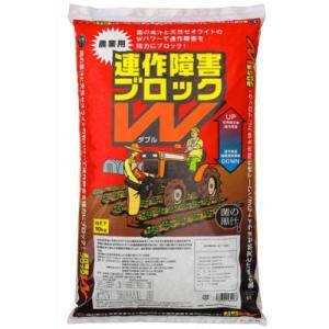 【土壌改良剤】連作障害ブロックW【10kg】【連作障害対策資材】【農業用】菌の黒汁