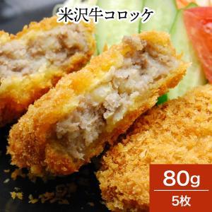 肉 牛肉 和牛 米沢牛 コロッケ 120g5枚 冷凍便|yonezawagyu029