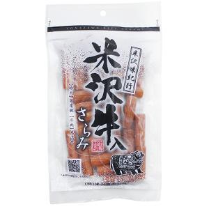 山形県産豚肉と米沢牛を使用した・さらみ 170g 【冷蔵便】 yonezawagyu029