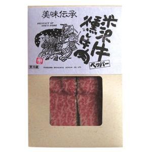米沢牛燻し牛肉(ペッパー) 60g 【冷蔵便】 yonezawagyu029